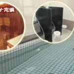 新大阪 大浴場付き賃貸 アローンズ大阪