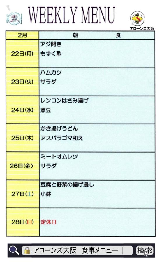 アローンズ大阪 朝食メニュー2月22日~28日