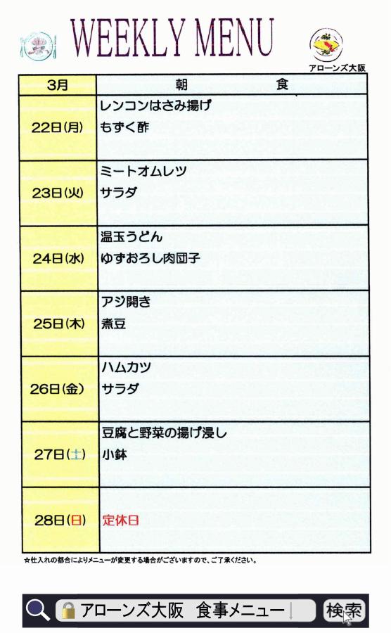アローンズ大阪 朝食メニュー3月22日~3月28日