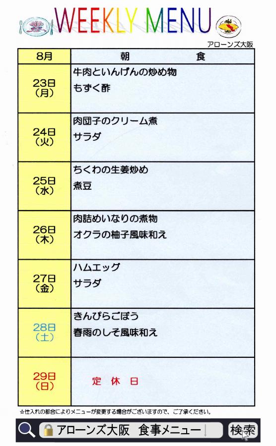 アローンズ大阪 朝食メニュー 8月23日~29日