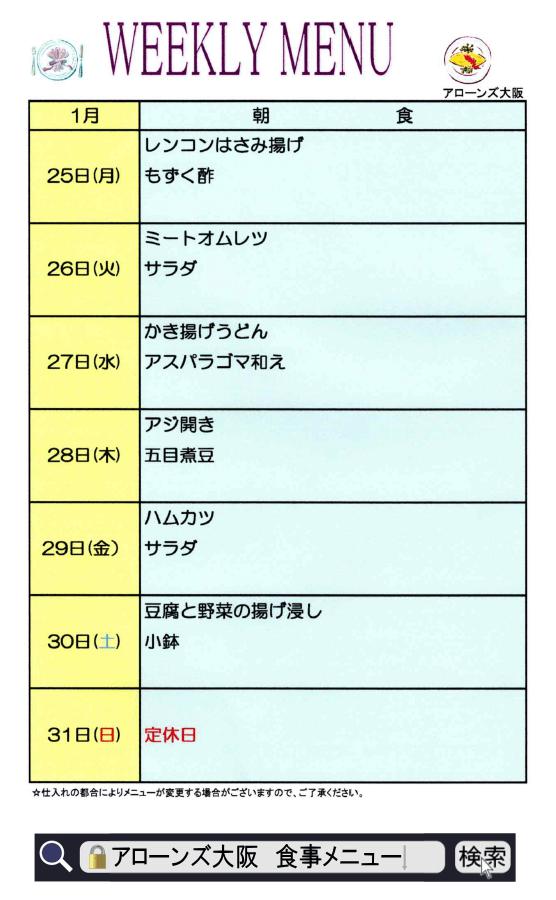 アローンズ大阪 朝食メニュー1月25日~31日