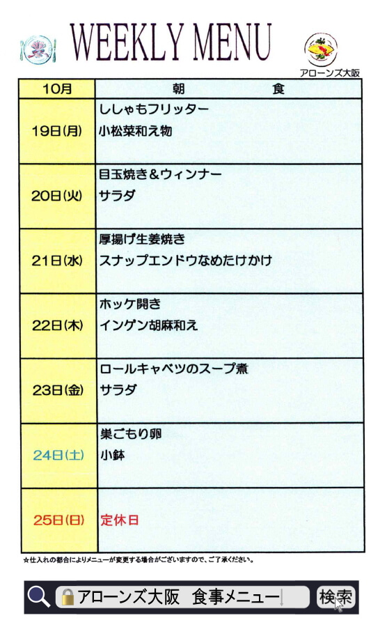 アローンズ大阪 朝食メニュー10月19日~10月25日