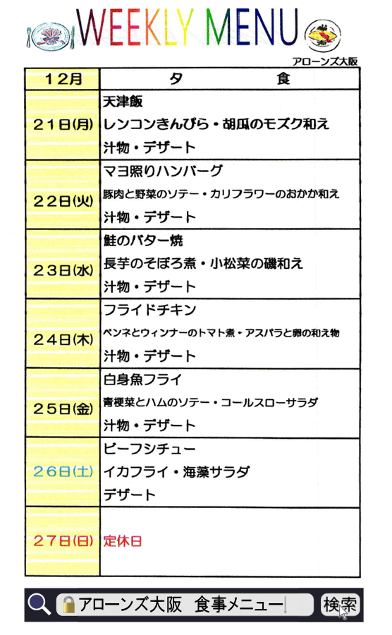 アローンズ大阪 夕食メニュー 12月21日~27日