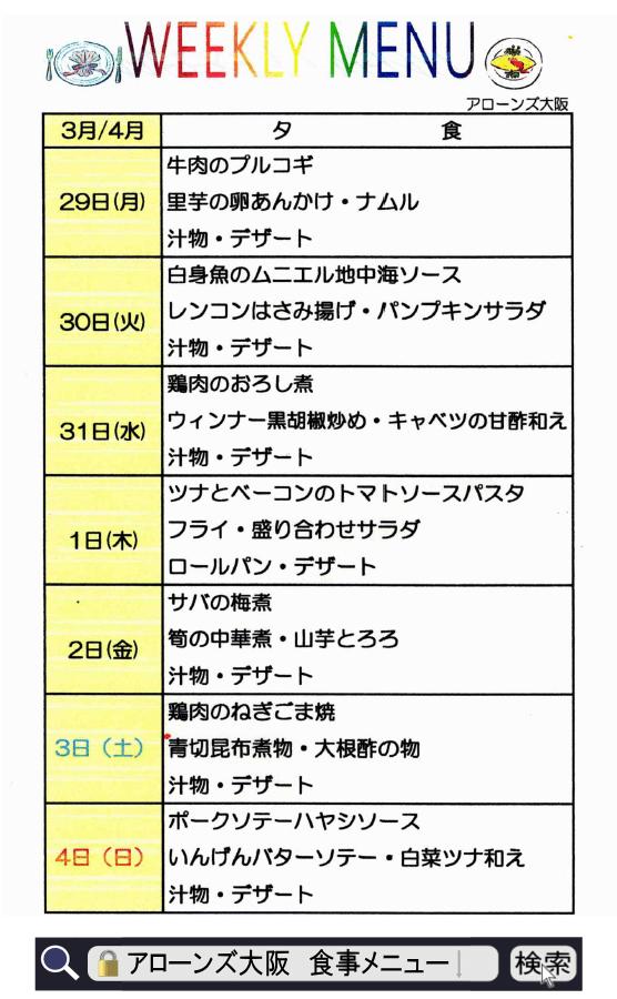 アローンズ大阪 夕食メニュー3月29日~4月4日