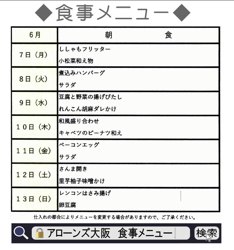 アローンズ大阪 朝食メニュー6月7日~6月13日