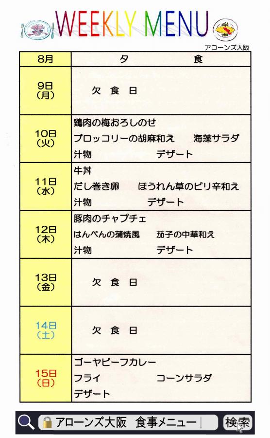 アローンズ大阪 夕食メニュー8月9日~8月15日