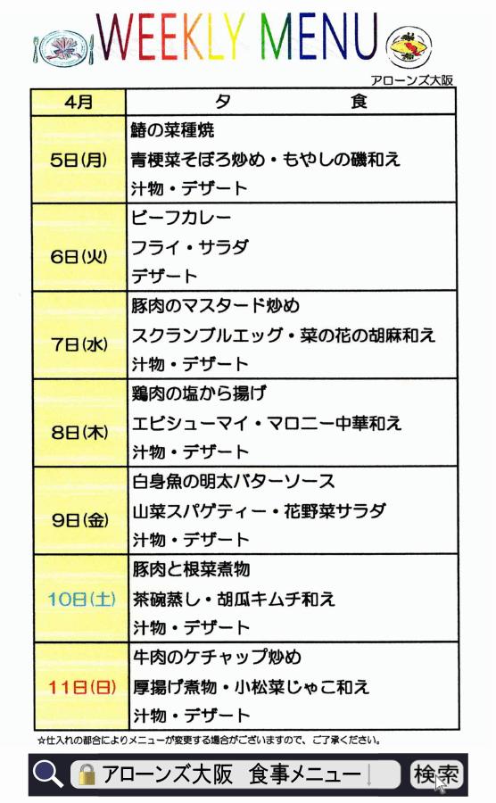 アローンズ大阪 夕食メニュー4月5日~11日