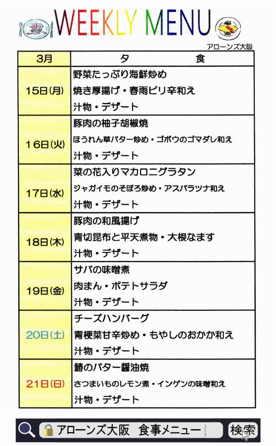 アローンズ大阪 夕食メニュー3月15日~21日