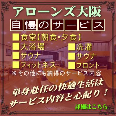 アローンズ大阪 サービス内容