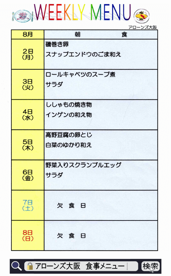 アローンズ大阪 朝食メニュー8月2日~8月8日