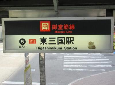 御堂筋線東三国駅4号出口