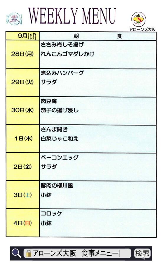 アローンズ大阪 朝食メニュー 9月28日~10月4日