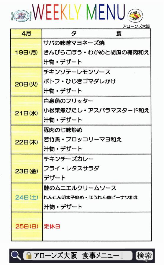 アローンズ大阪 夕食メニュー4月19日~4月25日