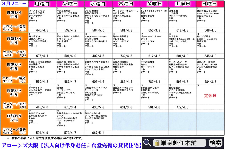 アローンズ大阪 3月食事月間メニュー