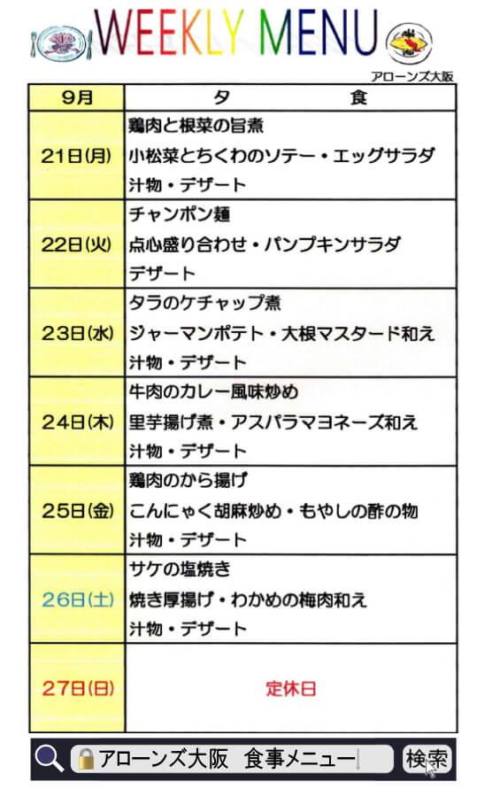 アローンズ大阪 夕食メニュー 9月21日~9月27日