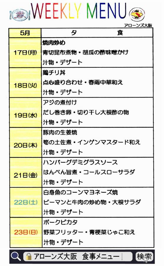 アローンズ大阪 夕食メニュー5月17日~23日