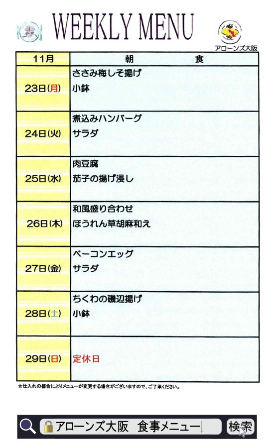アローンズ大阪 朝食メニュー11月23日~29日