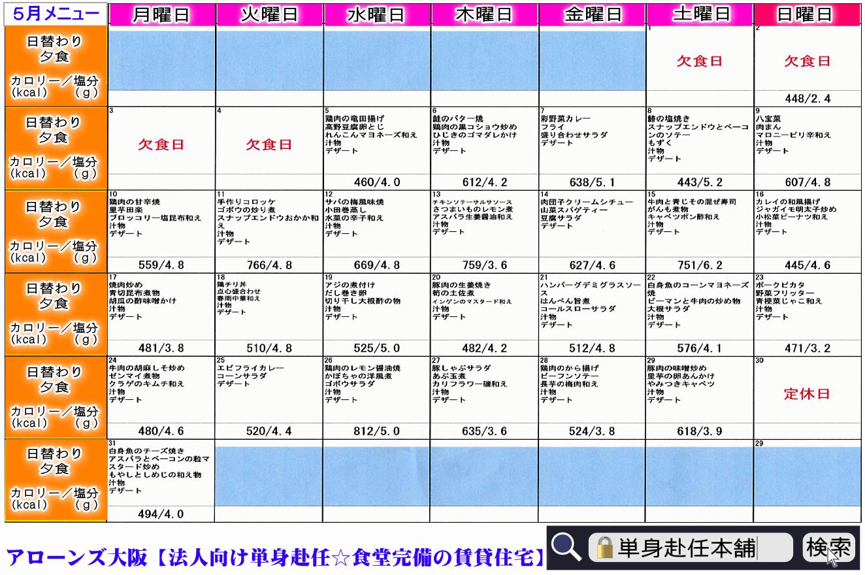 アローンズ大阪 5月月間食事メニュー