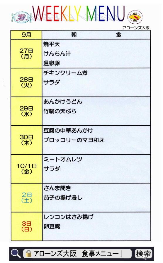 アローンズ大阪 朝食メニュー9月27日~10月3日