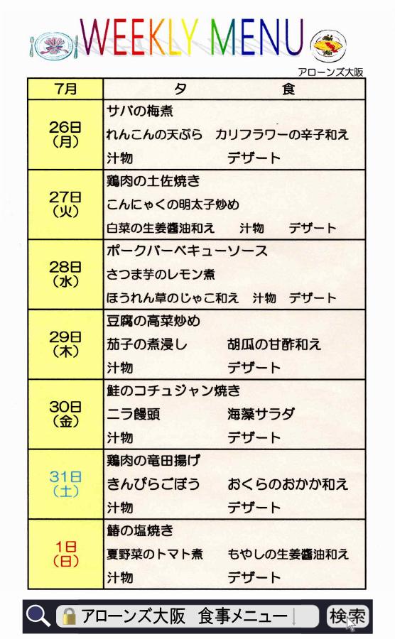 アローンズ大阪 夕食メニュー7月26日~8月1日