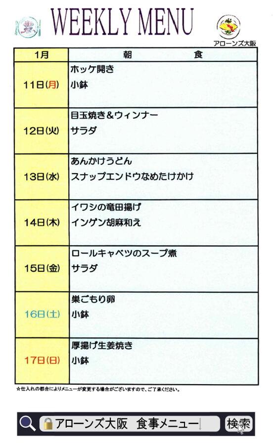 アローンズ大阪 朝食メニュー1月11日~1月17日