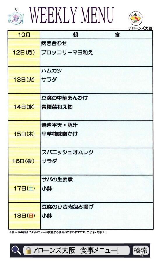 アローンズ大阪 朝食メニュー10月12日~10月18日.jpg
