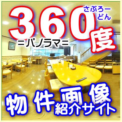 アローンズ大阪の360度パノラマ画像