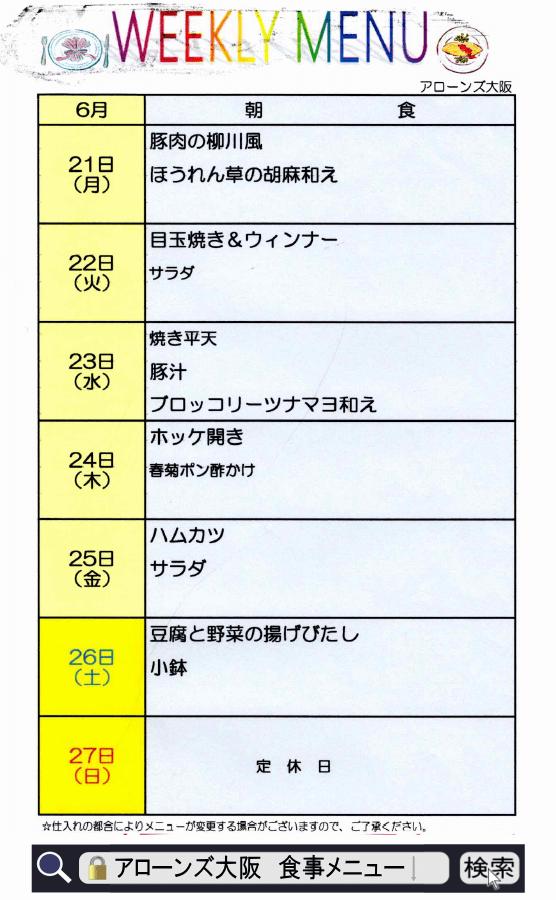 アローンズ大阪 朝食メニュー6月21日~6月27日