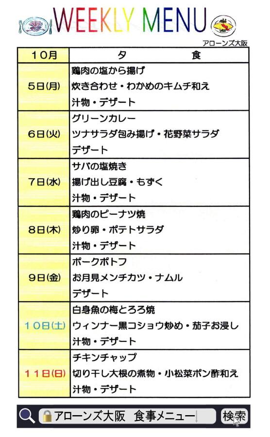 アローンズ大阪 夕食メニュー10月5日~10月11日