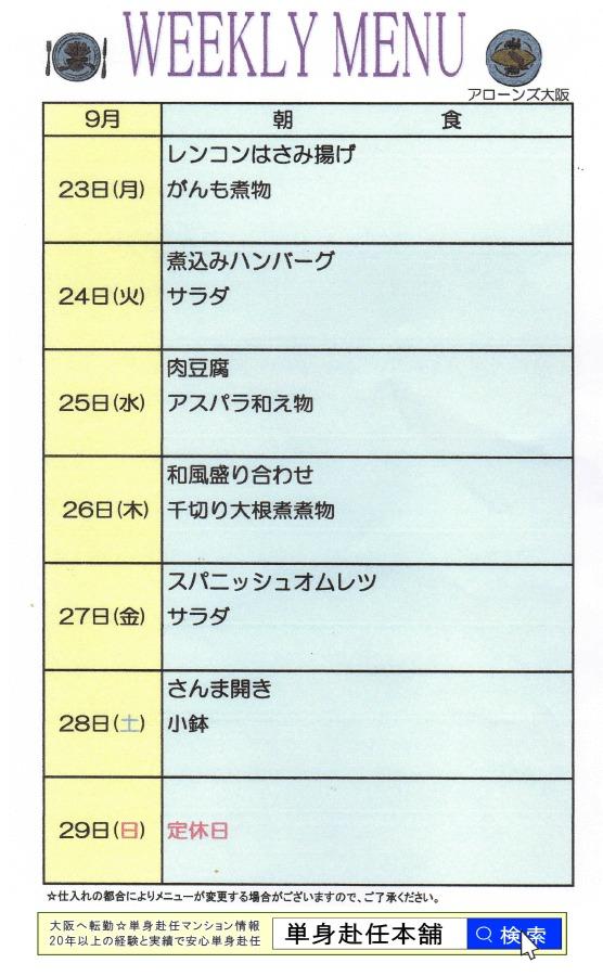 アローンズ大阪メニュー2019.9.23~(朝食)