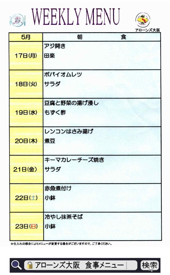アローンズ大阪 朝食メニュー5月17日~23日