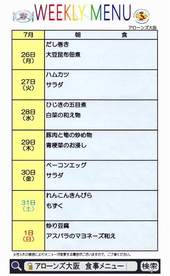 アローンズ大阪 朝食メニュー7月26日~8月1日
