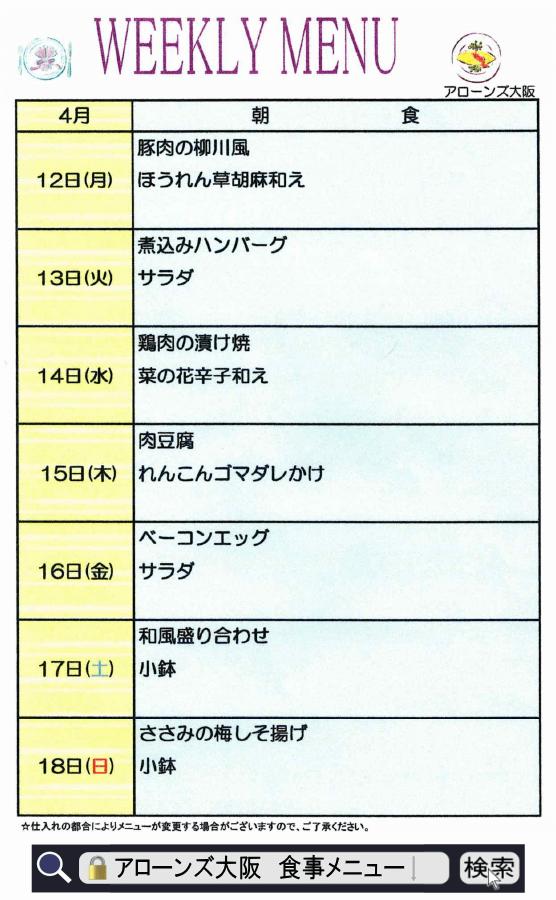 アローンズ大阪 朝食メニュー4月12日~4月18日