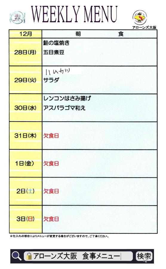 アローンズ大阪 朝食メニュー12月28日~1月3日