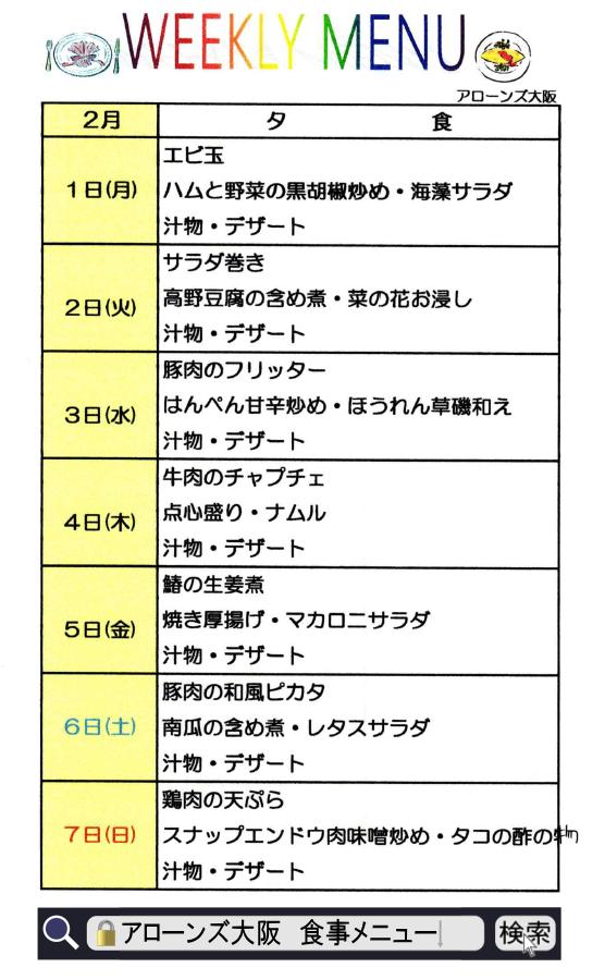 アローンズ大阪 夕食メニュー2月1日~2月7日