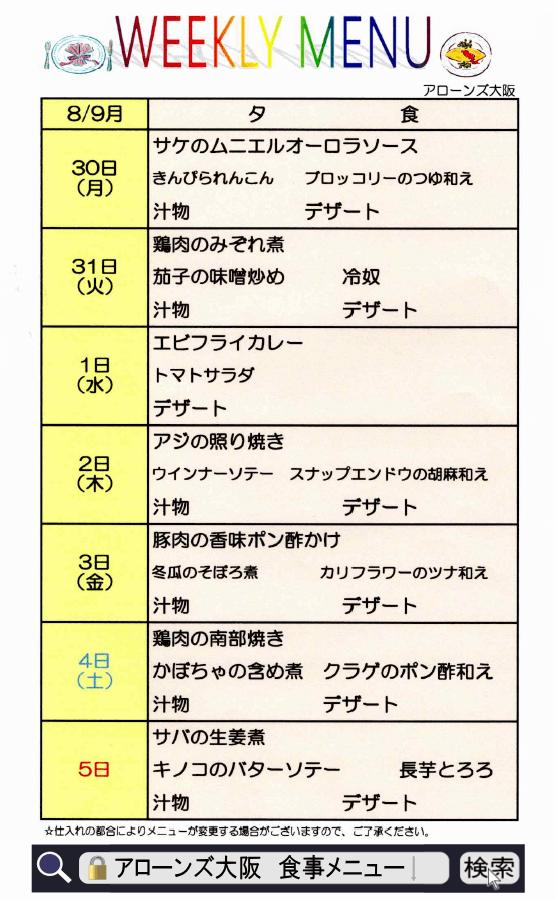 アローンズ大阪 夕食メニュー8月30日~9月5日