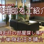 アローンズ大阪を動画でご紹介(共用部編)
