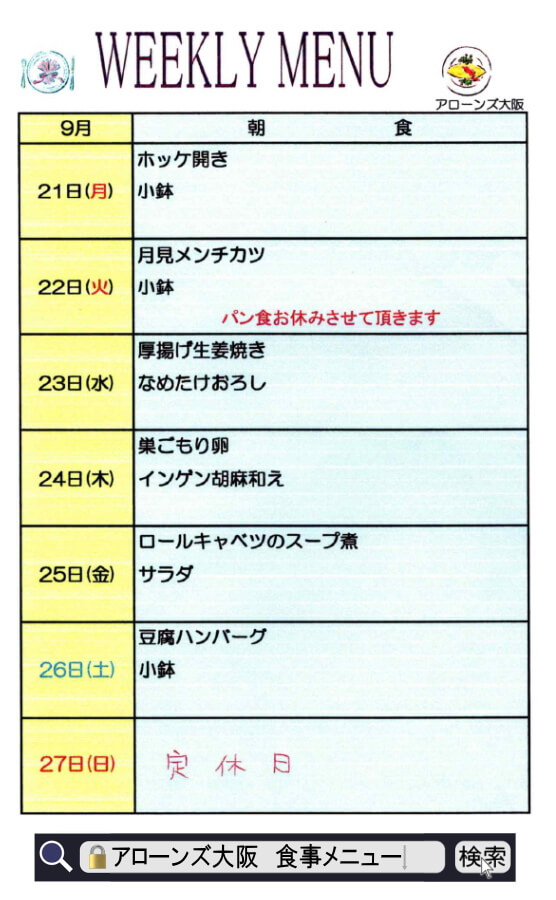 アローンズ大阪 朝食メニュー 9月21日~9月27日
