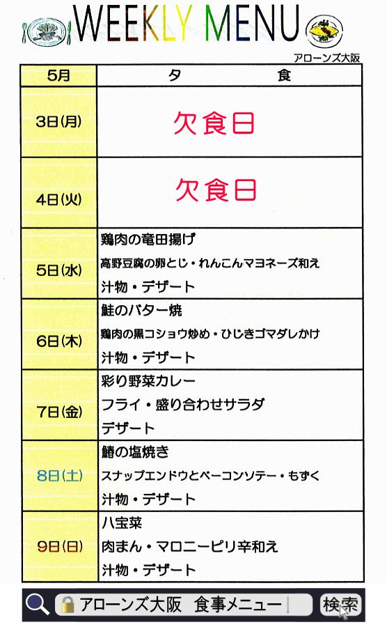 アローンズ大阪 週間メニュー夕食5月3日~5月9日