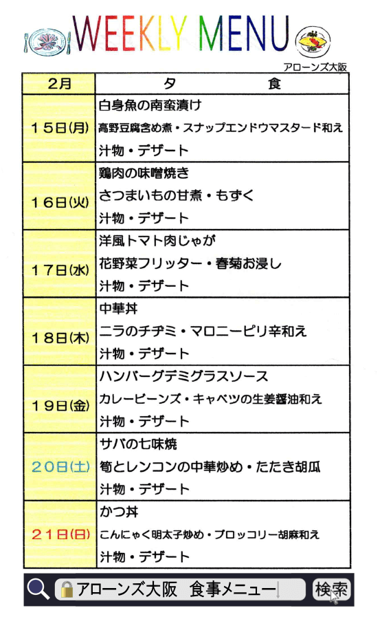 アローンズ大阪 夕食メニュー2月15日~21日