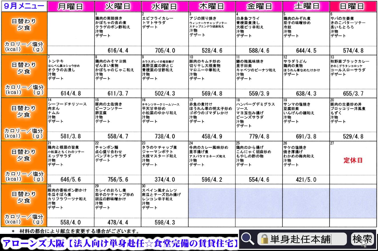アローンズ大阪 9月夕食メニュー【月間メニュー】