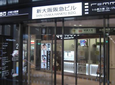 新大阪阪急ビル入り口
