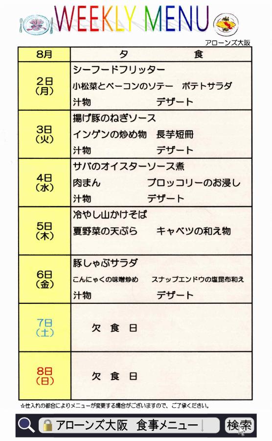 アローンズ大阪 夕食メニュー8月2日~8月8日