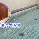 アローンズ大阪 新大阪の大浴場付き賃貸