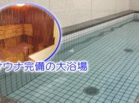 東三国 新大阪の大浴場付き賃貸
