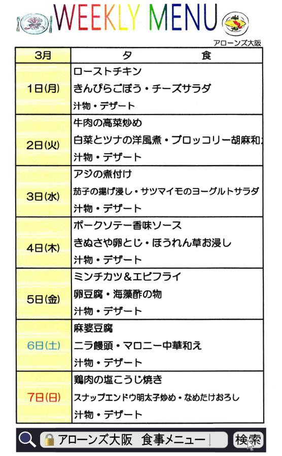 アローンズ大阪 夕食メニュー3月1日~3月7日