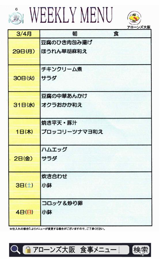アローンズ大阪 朝食メニュー3月29日~4月4日