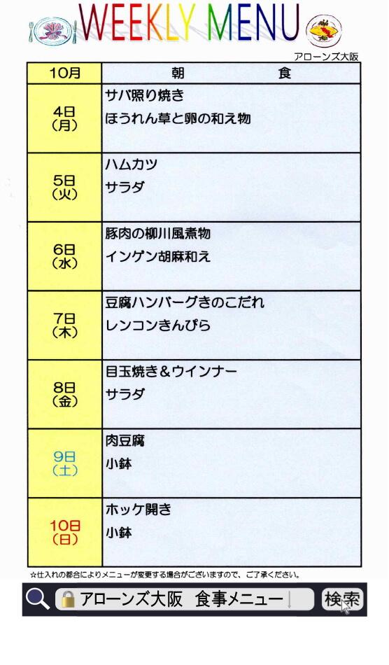 アローンズ大阪 朝食メニュー10月4日~10月10日