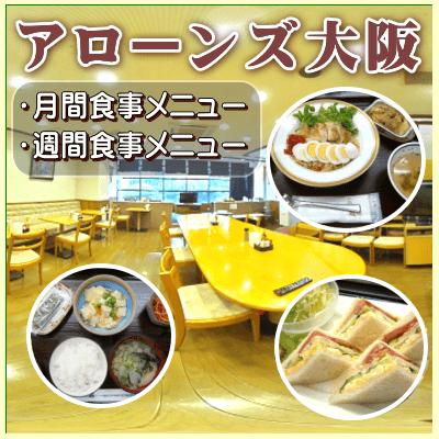 アローンズ大阪 食事メニュー
