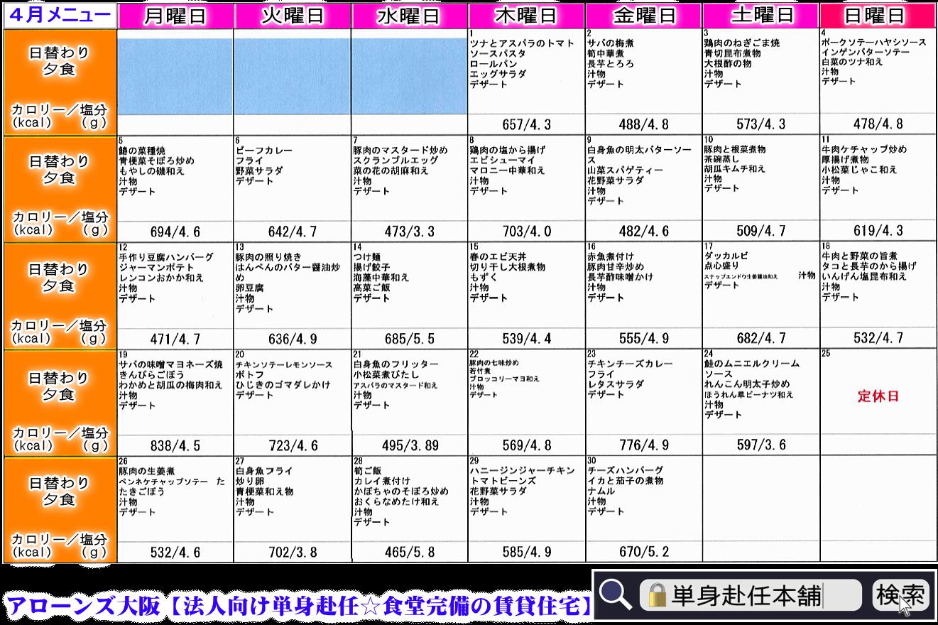 アローンズ大阪 4月月間メニュー